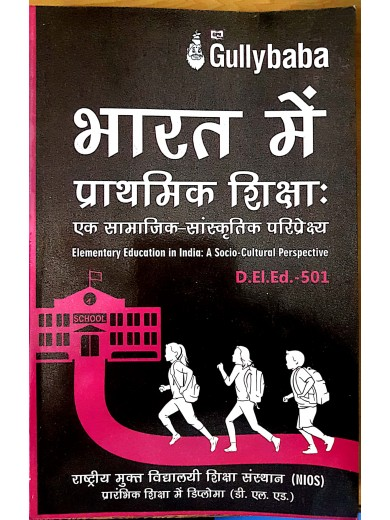 D.El.Ed.501 Elementary Education in India: A Socio-Cultural Perspective - NIOS Guide For D El Ed 501 ( Hindi Medium) GPH Publications