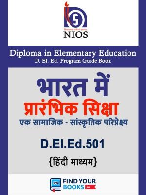 NIOS D.El.Ed Solved Assignment for Session 2018 N-501 ( Hindi Medium )