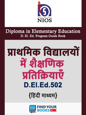 NIOS D.El.Ed Solved Assignment for Session 2018 N-502 ( Hindi Medium )