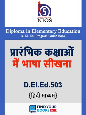 NIOS D.El.Ed Solved Assignment for Session 2018 N-503 ( Hindi Medium )