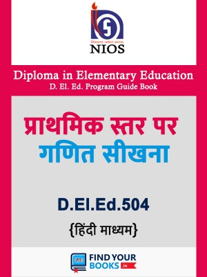 D.El.Ed.504 Learning Mathematics at Elementary Level NIOS Guide For D El Ed 504 ( Hindi Medium)