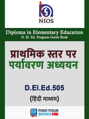 D.El.Ed.505 Learning Environmental Studies at Primary Level  NIOS Guide Book For D El Ed 505 ( Hindi Medium)