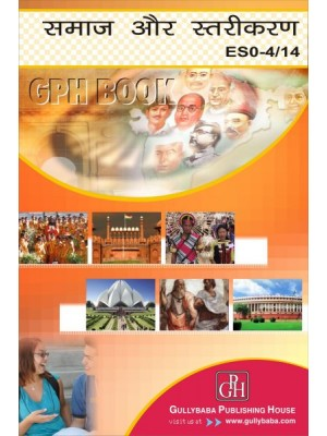 ESO14 - IGNOU Guide Book For Society & Stratification - Hindi Medium - GPH Publication