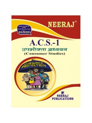 IGNOU: A.C.S. Consumer Studies (HINDI)