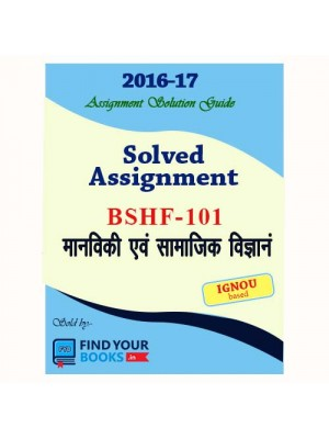 BSHF-101 IGNOU Solved Assignment-2017 in Hindi Medium
