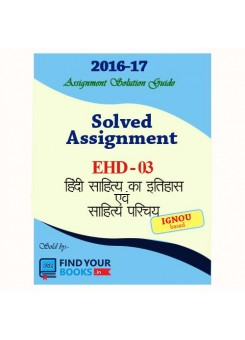 EHD-3 IGNOU Solved Assignment-2017