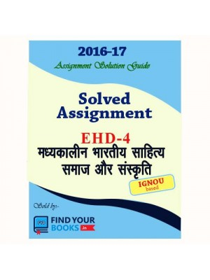 EHD-4 IGNOU Solved Assignment-2017