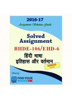EHD-6 IGNOU Solved Assignment-2017