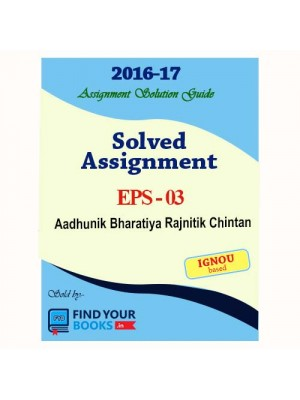 EPS-3 GNOU Solved Assignment-2017 in Hindi Medium