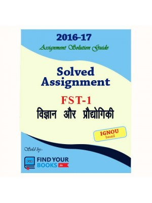 FST-1 Solved Assignment in Hindi Medium-2017