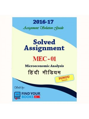 MEC-1 IGNOU Solved Assignment-2017 in Hindi Medium