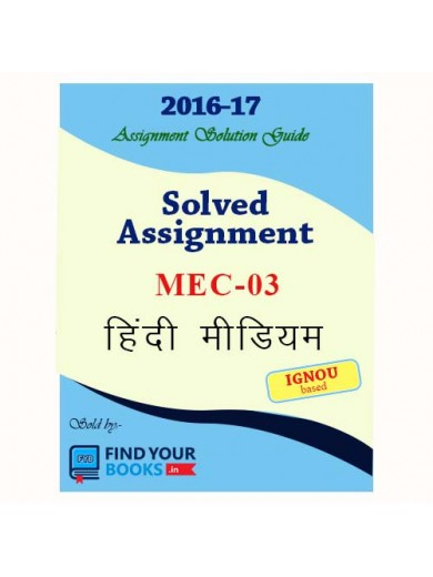 MEC-3 IGNOU Solved Assignment-2017 in Hindi Medium