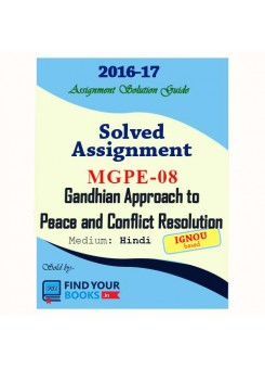 MGPE-8 IGNOU Solved Assignment-2017 in Hindi Medium