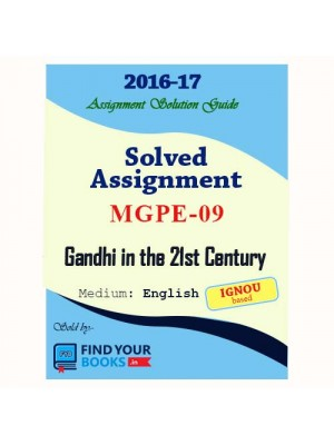 MGPE-9 IGNOU Solved Assignment-2017 in English Medium