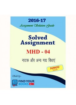 MHD-04 IGNOU Solved Assignment-2017