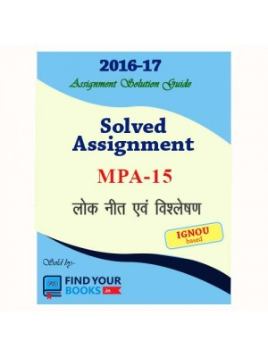 MPA-15 IGNOU Solved Assignment-2017 in Hindi Medium