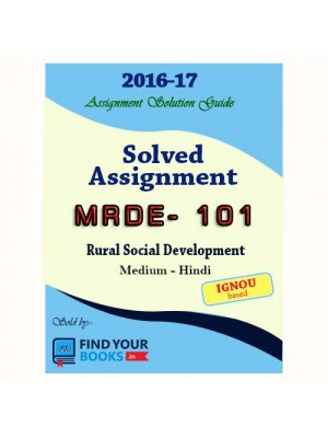 MRDE-101 IGNOU Solved Assignment-2017 in Hindi Medium