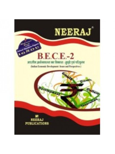 BECE2 Indian Economic Development ( IGNOU Guide Book For BECE2 ) Hindi Medium