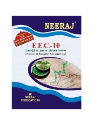 EEC10 National Income Accounting - IGNOU Guide Book For EEC10 - Hindi Medium