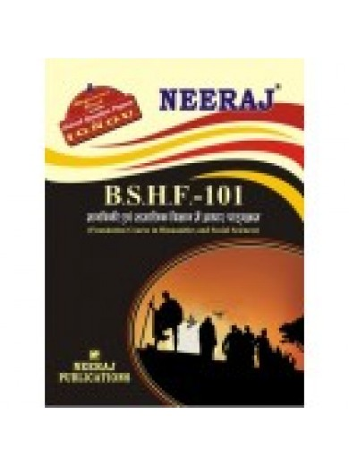 IGNOU BSHF 101- Foundation Course Solved Assignment in Hindi 2014-15