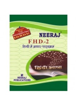 IGNOU FHD -2 (Hindi)