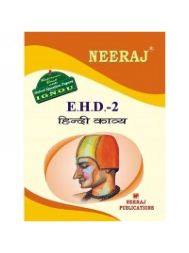 EHD-2 Hindi Kavya - IGNOU Guide Book For EHD2