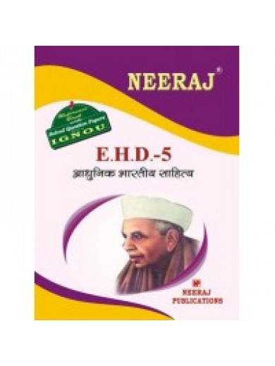 EHD-5 Aadhunic Bhartiya Sahitya - IGNOU Guide Book For EHD5
