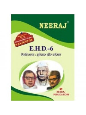 EHD6/BHDE106 Hindi Bhasa  Itihas Or Vartmaan - IGNOU Guide Book For EHD6