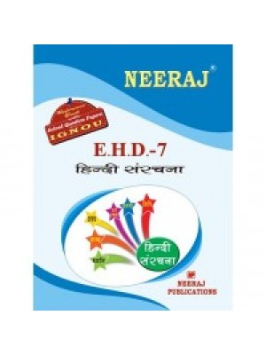 EHD7/BHDE107 Hindi Sanrachna - IGNOU Guide Book For EHD7