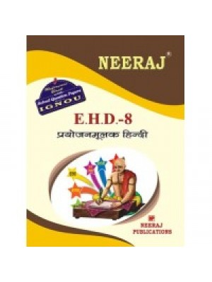 EHD8 /BHDE108 प्रयोजनमूलक हिन्दी   (Including Solved Question Papers)  - IGNOU Guide Book For EHD8