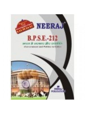 IGNOU : BPSE-212 GOVERNMENT AND POLITICS IN INDIA (HINDI)