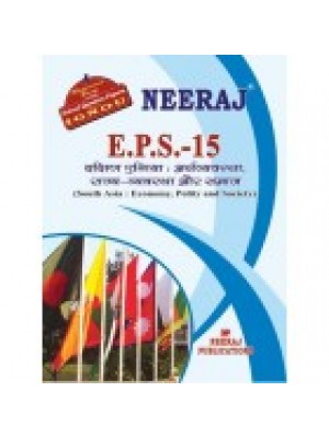 EPS-15 South Asia: Economy, Society And Politics - IGNOU Guide Book For EPS15 -  Hindi Medium