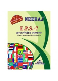 IGNOU : EPS- 7 International Relations (HINDI)
