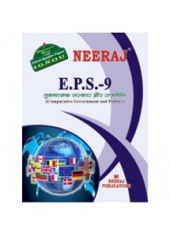 IGNOU : EPS - 9 Comparative Government & Politics(HINDI)