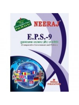 EPS-9 Comparative Government & Politics - IGNOU Guide Book For EPS9 - Hindi Medium