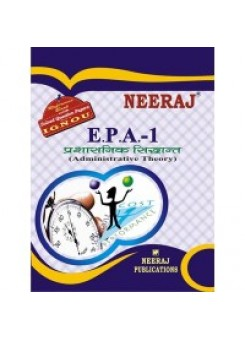 IGNOU : EPA - 1 Administrative Theory (HINDI)