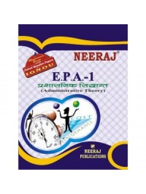 EPA - 1 Administrative Theory - IGNOU Guide Book For EPA1 - Hindi Medium