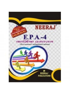 IGNOU : EPA - 4 Personnel Administration (HINDI)