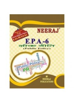 IGNOU : EPA - 6 Public Policy (HINDI)