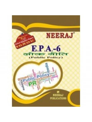 EPA - 6 Public Policy  - IGNOU Guide Book For EPA6 - Hindi Medium
