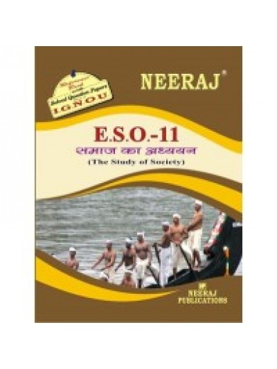 IGNOU  ESO-11 The Study Of Society - Guide Book in Hindi Medium