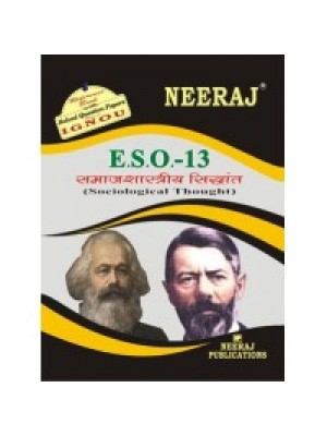 ESO-13 Sociological Thought - IGNOU Guide Book For ESO13 - Hindi Medium