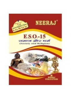 IGNOU : ESO -15 Society & Religion (HINDI)