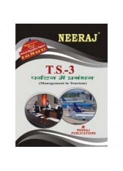 IGNOU : TS- 3 Management In Tourism (HINDI)
