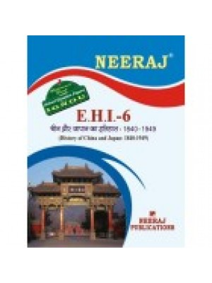EHI-6 History Of China And Japan: 1840-1949 - IGNOU Guide Book For EHI6 - Hindi Medium