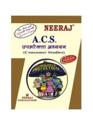ACS Consumer Studies ( IGNOU Guide Book For ACS ) English Medium