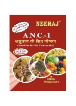 IGNOU : ANC-1 Nutritions For Community (ENGLISH)