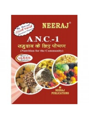 ANC1 Nutritions For Community ( IGNOU Guide Book For ANC1 ) Hindi Medium