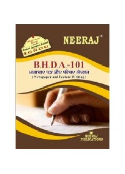 IGNOU : BHDA-101  (HINDI)