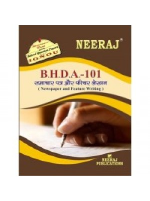 BHDA-101  - IGNOU Guide Book For BHDA101 - Hindi Medium